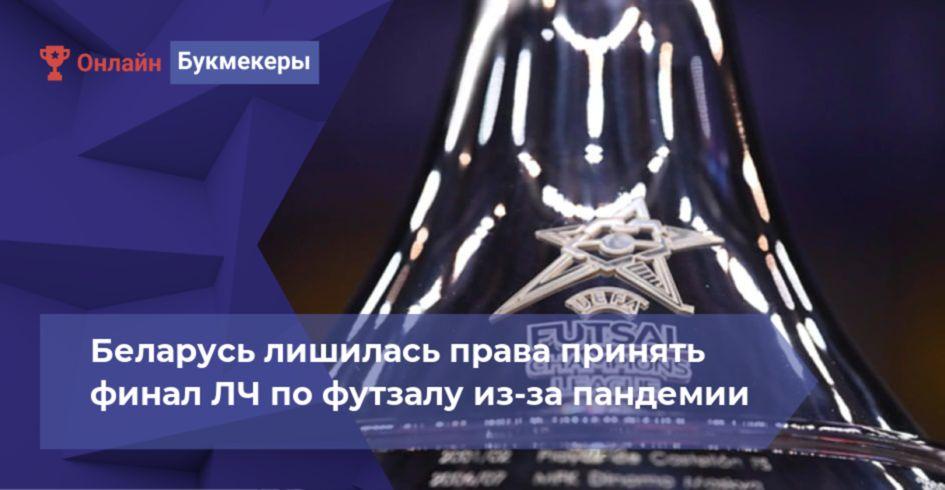 Беларусь лишилась права принять финал ЛЧ по футзалу из-за пандемии