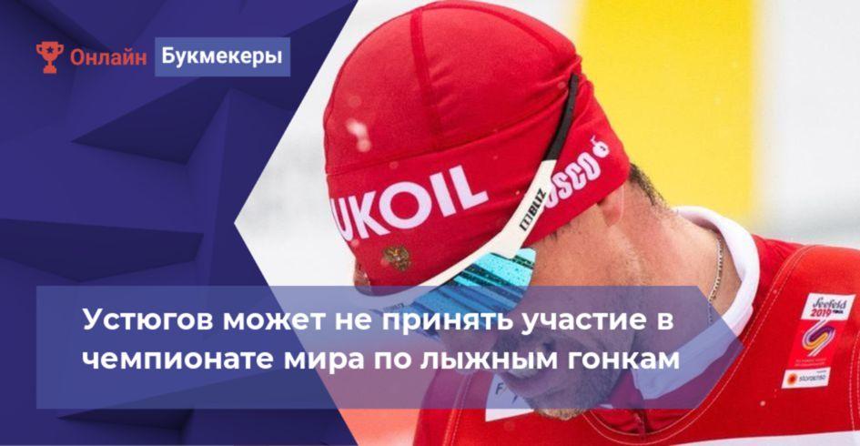 Устюгов может не принять участие в чемпионате мира по лыжным гонкам