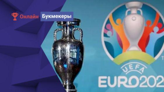 УЕФА разрешит болельщикам путешествовать во время Евро 2021