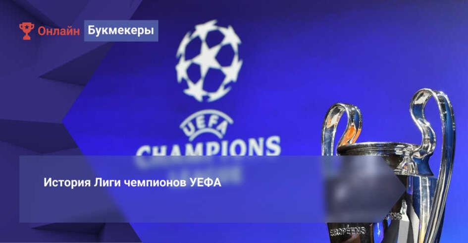 История Лиги чемпионов УЕФА