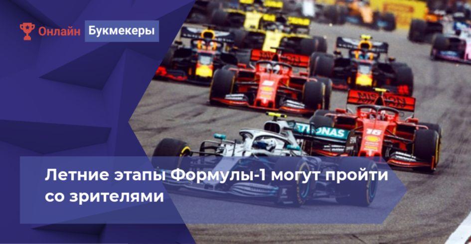 Летние этапы Формулы-1 могут пройти со зрителями