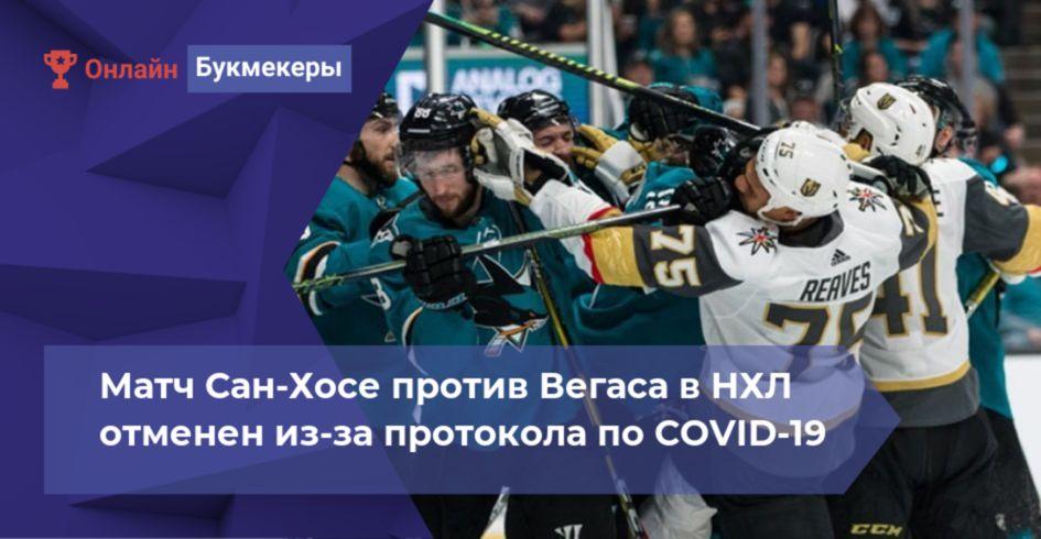 Матч Сан-Хосе против Вегаса в НХЛ отменен из-за протокола по COVID-19