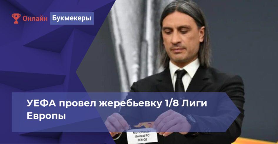 УЕФА провел жеребьевку 1/8 Лиги Европы