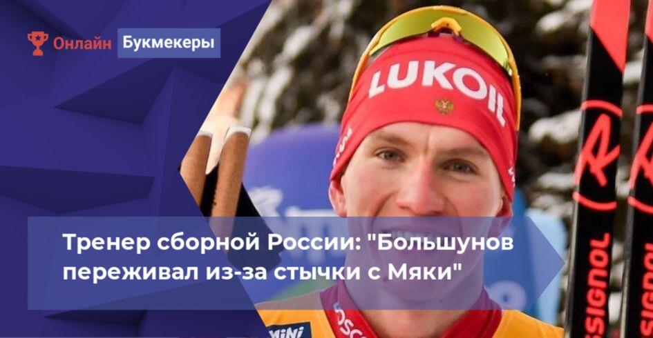Тренер сборной России: