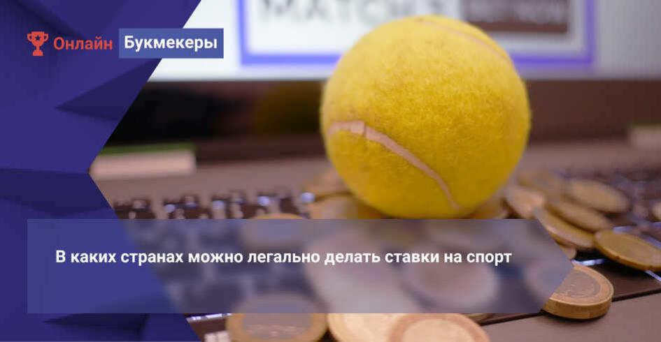 Сделать ставку на спорт балтбет василеостровская