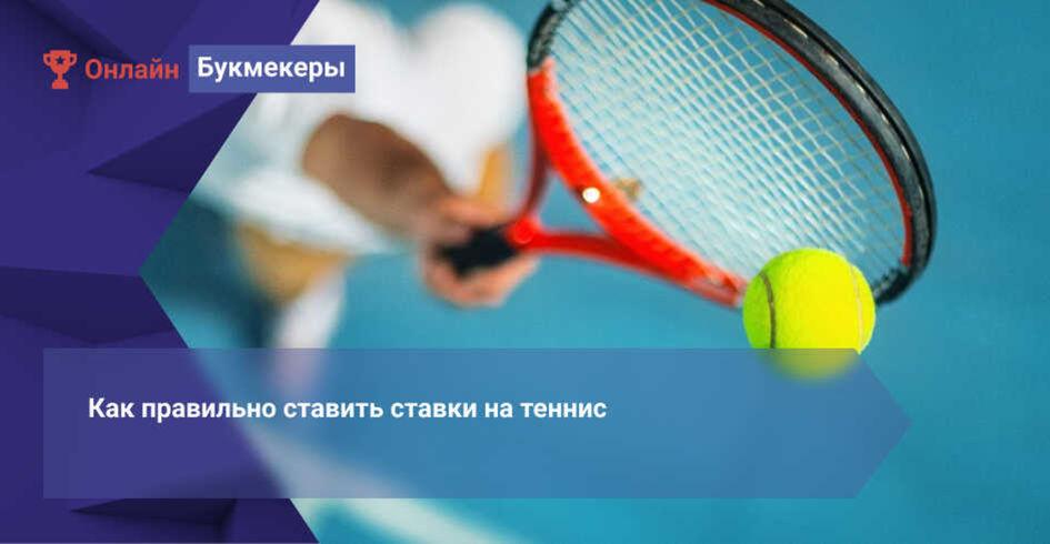 Ставки теннис статистика балтбет липецк режим работы