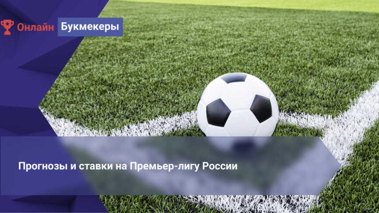 Риски ставки на чемпионат европы по футболу валюту онлайн