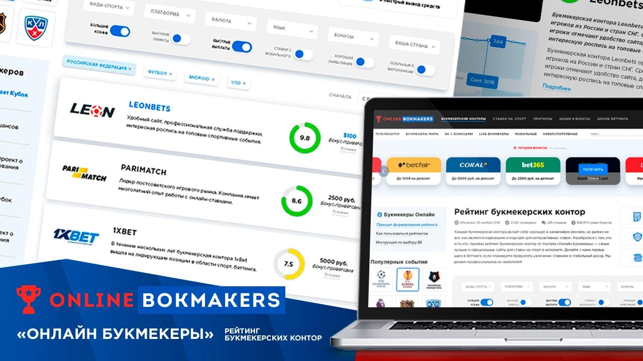 сайт букмекер онлайн